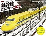 【Amazon.co.jp限定】日本を駆ける 新幹線カレンダー 2022(特典:「スマホ壁紙に使えるオリジナル新幹線デザイン画像」データ配信) (インプレスカレンダー2022)
