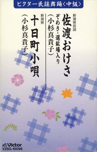 ビクター民謡舞踊〈中級〉(佐渡おけさ/十日町小唄)