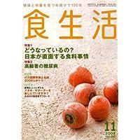 食生活 2008年 11月号 [雑誌]