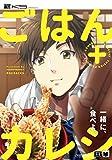 ごはん+カレシ (Be comics)