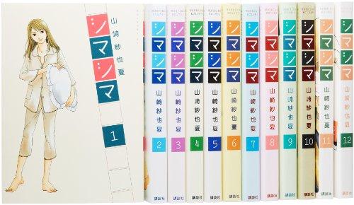 シマシマ 全12巻完結セット (モーニングKC)の詳細を見る