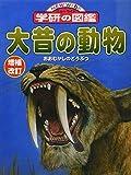 大昔の動物 (ニューワイド学研の図鑑)