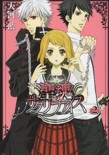 聖魂サクリファイス 2 (シルフコミックス 13-2)