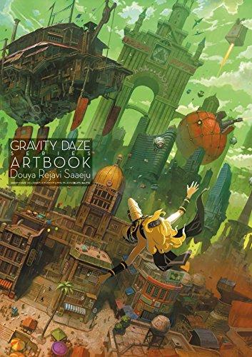 GRAVITY DAZE シリーズ公式アートブック /ドゥヤ...