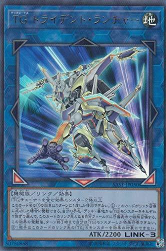 遊戯王 SAST-JP050 TG トライデント・ランチャー (日本語版 ウルトラレア) SAVAGE STRIKE サベージ・ストライク
