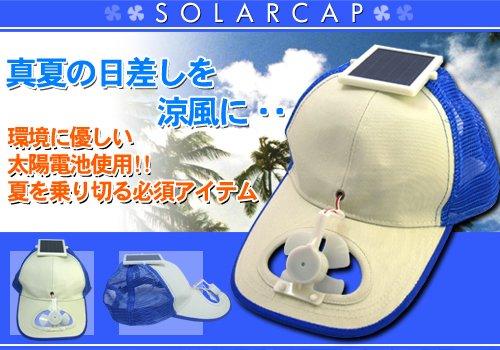 太陽光で風を作る!ソーラーキャップ【ブルー】