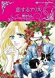 恋するアリス (ハーレクインコミックス・キララ)