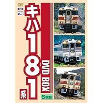 ビコム 展望DVDBOX: : キハ181系DVD-BOX 特急おき・特急はまかぜ・特急いそかぜ