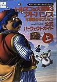 ドラゴンクエスト・キャラクターズトルネコの大冒険3アドバンス不思議のダンジョン公式パーフェクトガイド〈上〉