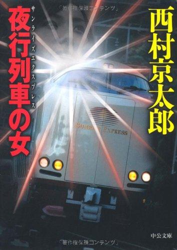 夜行列車(サンライズエクスプレス)の女 (中公文庫)の詳細を見る