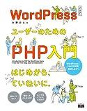 WordPressユーザーのためのPHP入門 はじめから、ていねいに。[Kindle版]
