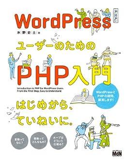 [水野史土]のWordPressユーザーのためのPHP入門 はじめから、ていねいに。