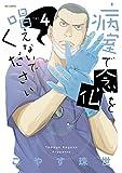 病室で念仏を唱えないでください 4 (ビッグ コミックス)