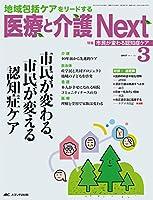 医療と介護 Next 2017年3号(第3巻3号)特集:市民が変わる、市民が変える認知症ケア
