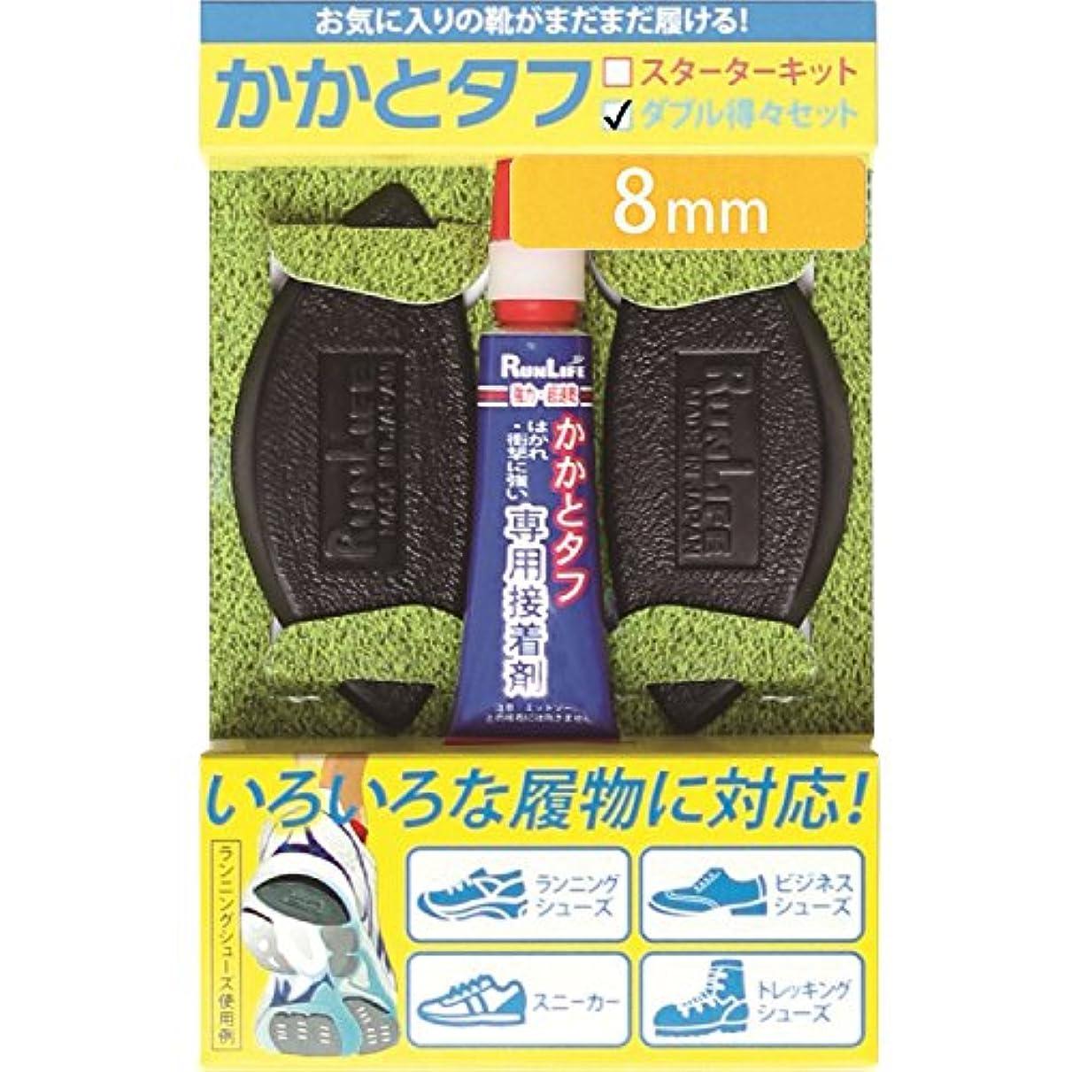 炎上変化美徳RunLife(ランライフ) 靴修理 シューズ補修材『 かかとタフ 』 8mm ダブル得々セット SKT-8M×4+SG