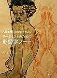 アーティストのための形態学ノート  —人体表現に生命を吹き込む—