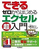 できるゼロからはじめるエクセル超入門 Excel 2016対応 できるシリーズ