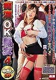 痴漢OK熟女4 中出しSP [DVD]