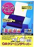 サンワサプライ OAクリーニングペーパー(3枚入り) CD-13P3