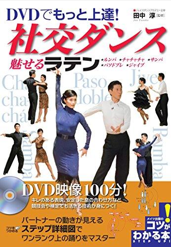 DVDでもっと上達! 社交ダンス 魅せる「ラテン」 (コツがわかる本)