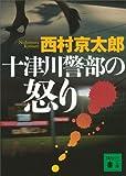 十津川警部の怒り (講談社文庫)