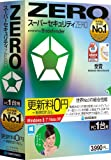 スーパーセキュリティZERO (CD版)(旧版)