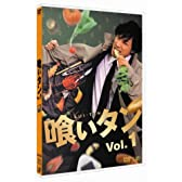 喰いタン Vol.1 [DVD]