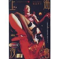 上海夜會 稲森麗奈(DVD)[ZZZ]SE-04