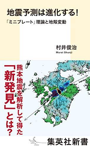 地震予測は進化する! 「ミニプレート」理論と地殻変動 (集英社新書)