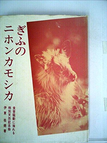 ぎふのニホンカモシカ―食害騒動に揺れる特別天然記念物 (1979年)