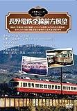 ノスタルジック・トレイン/長野電鉄全線前方展望 [DVD]