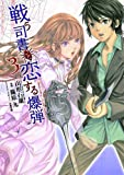 戦う司書と恋する爆弾 / 山形 石雄 篠原 九 のシリーズ情報を見る