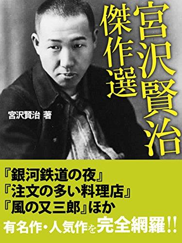 宮沢賢治傑作選 『銀河鉄道の夜』『注文の多い料理店』『風の又三郎』ほかの書影