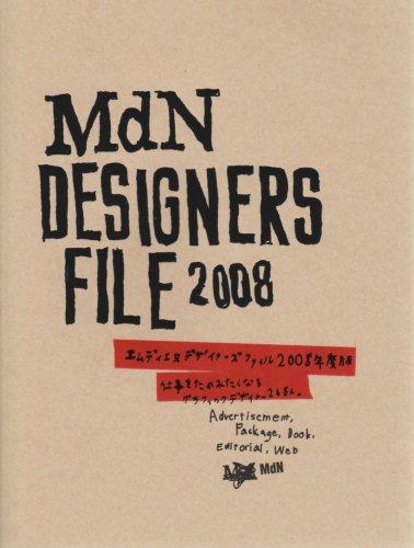 MdN デザイナーズ ファイル 2008 (インプレスムック エムディエヌ・ムック)