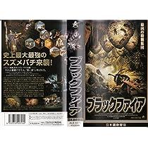 ブラックファイア【日本語吹替版】 [VHS]