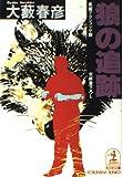 狼の追跡 (光文社文庫)