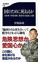 伊藤 祐靖 (著)(53)新品: ¥ 84218点の新品/中古品を見る:¥ 797より