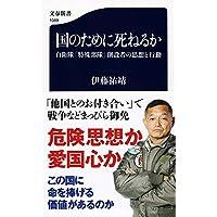 伊藤 祐靖 (著) (56)新品:   ¥ 842 ポイント:24pt (3%)17点の新品/中古品を見る: ¥ 715より