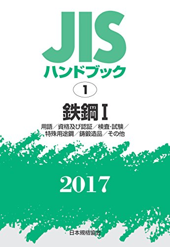 JISハンドブック 鉄鋼I[用語/資格及び認証/検査・試験/特殊用途鋼/鋳鍛造品/その他] 2017の詳細を見る