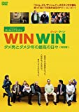 WIN WIN/ウィン・ウィン ダメ男とダメ少年の最高の日々<特別編>[DVD]