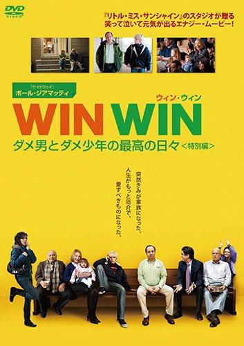 WIN WIN/ウィン・ウィン ダメ男とダメ少年の最高の日々<特別編> [DVD]の詳細を見る