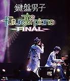 The future of piano –FINAL– [Blu-ray]