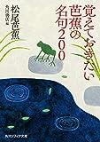 覚えておきたい芭蕉の名句200 (角川ソフィア文庫)