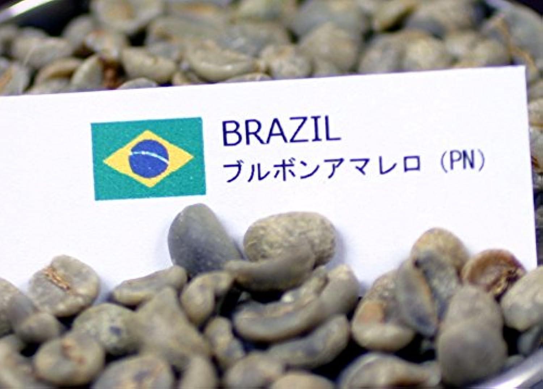 コーヒー生豆 ブラジルブルボンアマレロ(1kg) パルプドナチュラル ボンジャルディン農園