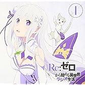 ラジオCD「Re:ゼロから始める異世界ラジオ生活」Vol.1