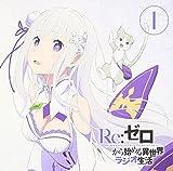 ラジオCD「Re:ゼロから始める異世界ラジオ生活」Vol.1/ラジオ・サントラ