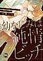 幼なじみは純情ビッチ (Daito Comics BLシリーズ)