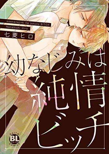 幼なじみは純情ビッチ (Daito Comics BLシリーズ)の詳細を見る
