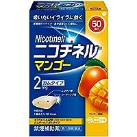 【指定第2類医薬品】ニコチネル マンゴー 50個 ※セルフメディケーション税制対象商品