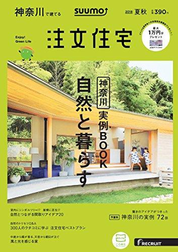 SUUMO注文住宅 神奈川で建てる 2018年夏秋号